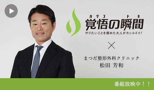 覚悟の瞬間 医療法人社団nagomi会 まつだ整形外科クリニック 松田芳和