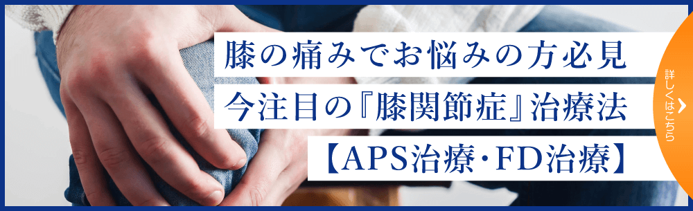 膝の再生医療(PRP治療)