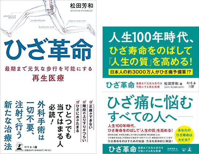 書籍『ひざ革命 最期まで元気な歩行を可能にする再生医療』