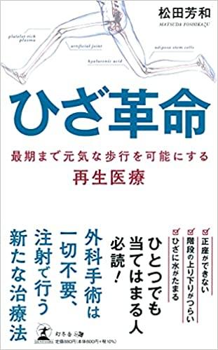 書籍『ひざ革命 最期まで元気な歩行を可能にする再生医療』1