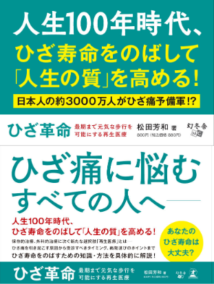 書籍『ひざ革命 最期まで元気な歩行を可能にする再生医療』2