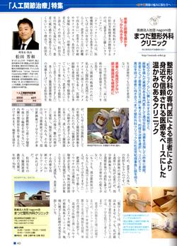 「病院の実力 2013総合編」