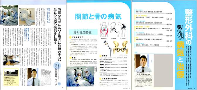 毎日ムック「後悔しない病院選び 整形外科読本」